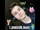 С днём рождения, Максим Тарасенко!