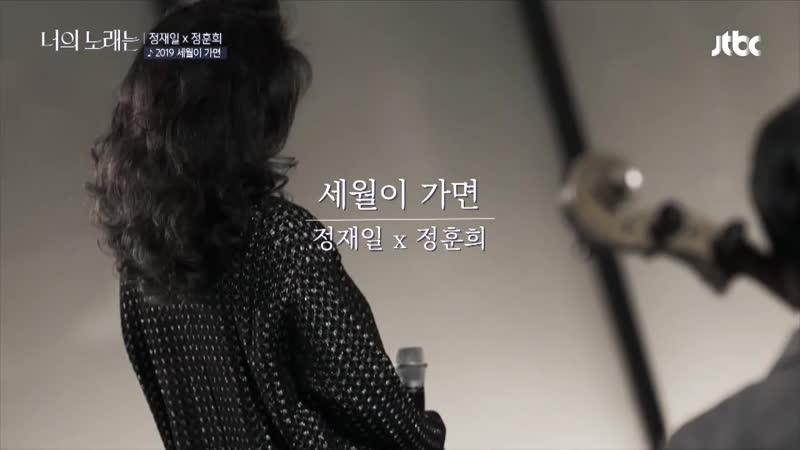 [풀버전] 정재일(Jung jae il)x정훈희(Jung Hoon hee) ′세월이 가면′♪ 다시 부른 명동백작의 노래 너의 노래는(Your Song) 3회