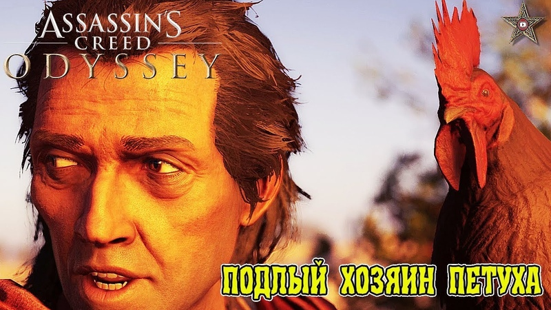 ASSASSIN'S CREED ODYSSEY ОЧЕНЬ ОЧЕНЬ СМЕШНОЕ ЗАДАНИЕ DLC ЗАБЫТЫЕ ЛЕГЕНДЫ ГРЕЦИИ