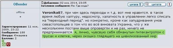Латвия пожаловалась генсеку ООН на нарушение прав татар в Крыму - Цензор.НЕТ 1788