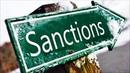 Самые лучшие санкции