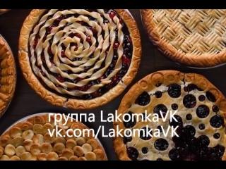 КАК УКРАСИТЬ ПИРОГИ ПЕРЕД ВЫПЕКАНИЕМ. Наша группа во ВКонтакте LakomkaVK