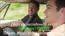 Сверхъестественное 14 сезон 7 серия - Промо с русскими субтитрами Supernatural 14x07 Promo