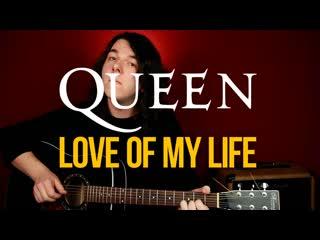 Как играть Queen Love Of My Life на гитаре [подробный разбор с табами]