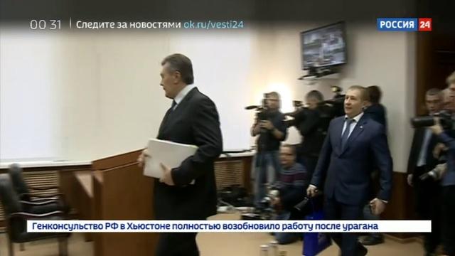 Новости на Россия 24 • Дело Януковича: кто ответит за госпереворот