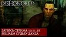 Прохождение Dishonored - В плену у Дауда 6