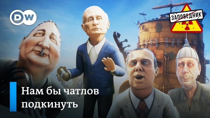От космической промышленности у Роскосмоса осталась одна Гравицапа –Заповедник, выпуск 71, сюжет 3