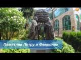 Памятник Петру и Февронии возле ЗАГСА