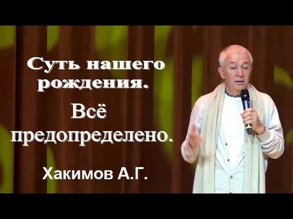 Хакимов А.Г. Суть нашего рождения. Всё предопределено.