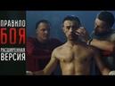 ПРАВИЛО БОЯ - Расширенная версия - Спортивная драма | НОВИНКА 2018 | ВСЕ СЕРИИ ПОДРЯД