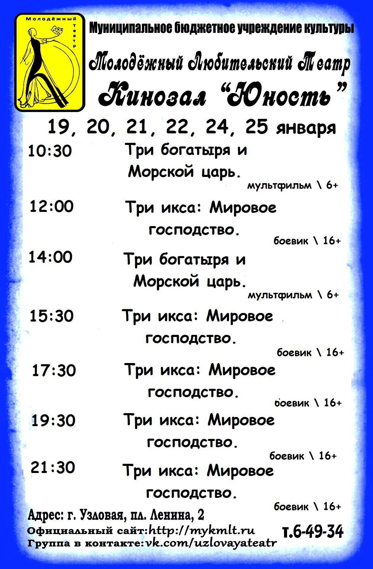 """Расписание кинозала """" Юность """" с 19 по 25 января"""