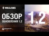 Обзор обновления 1.2 - ребаланс льготных танков, Граница Империи и балансные правки карт
