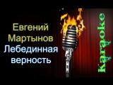 Евгений Мартынов - Лебединная верность ( караоке )