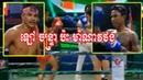 10/11/2018 - ឡៅ ចន្ទ្រា ប៉ះ ម៉ាណាវថង, Lao Chantrea vs ManavthorngThai, CNC Kun Khmer