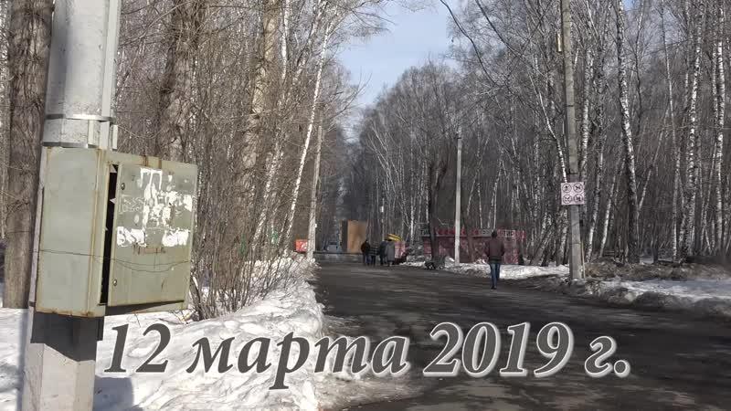 Лысенко и Фаизовы в парке 12 марта 2019 г