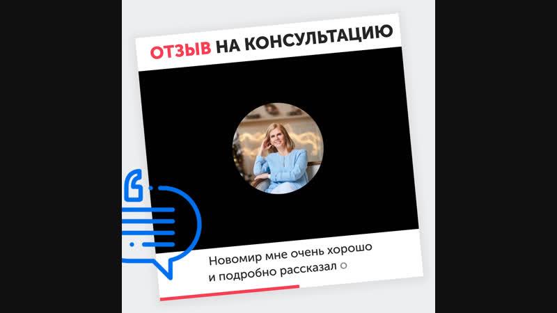 Отзыв на консультацию - Екатерина Быстрова