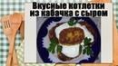 Вкусные котлетки из кабачка с сыром