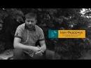 Молодіжний портал - Іван Федорчук про необхідність роздільного збору сміття (2014)