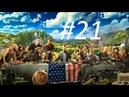 Фаркрай 5 Far Cry 5 прохождение на русском №21