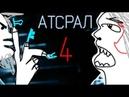 ▼Сюжет фильма АСТРАЛ 4 (2018)