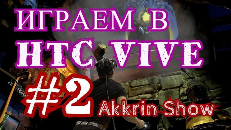 2 Играем в HTC VIVE | Виртуальная реальность | Akkrin Show