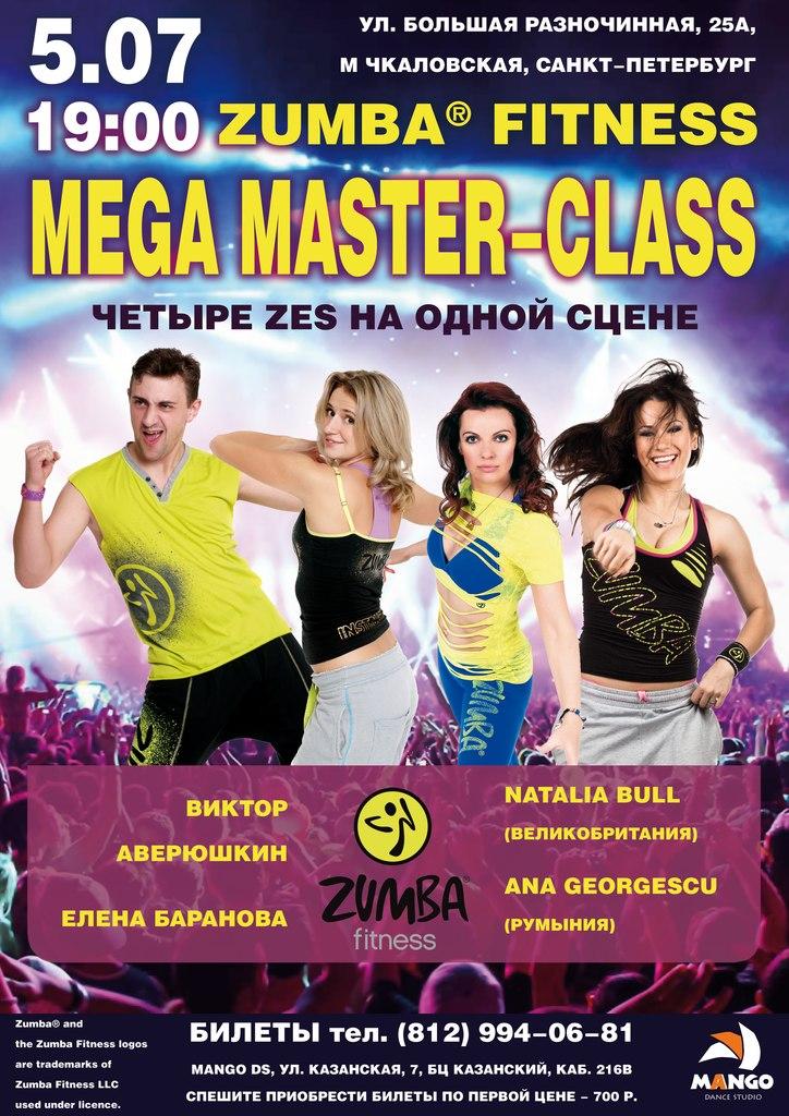 Мега мастер-класс Зумба