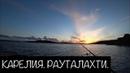 Рыбалка в Карелии. Ладожское озеро. Рауталахти. Часть 1