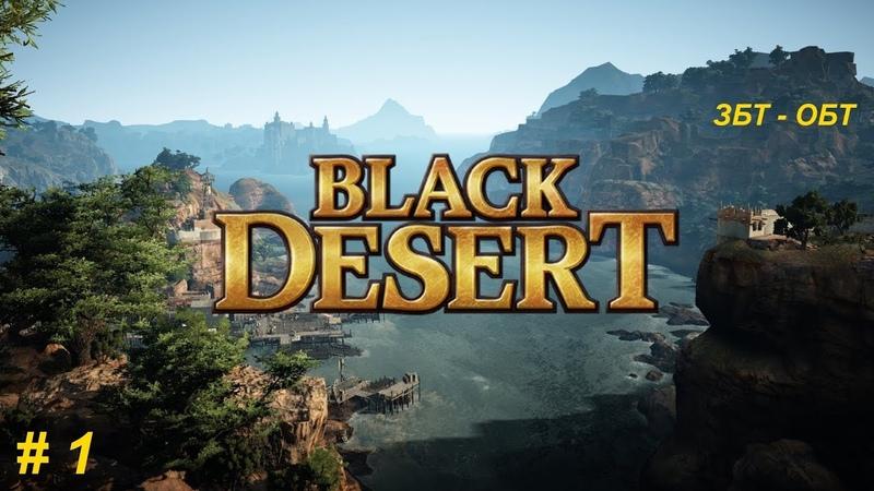 Приключения Black Desert Online ЗБТ ОБТ HD 1