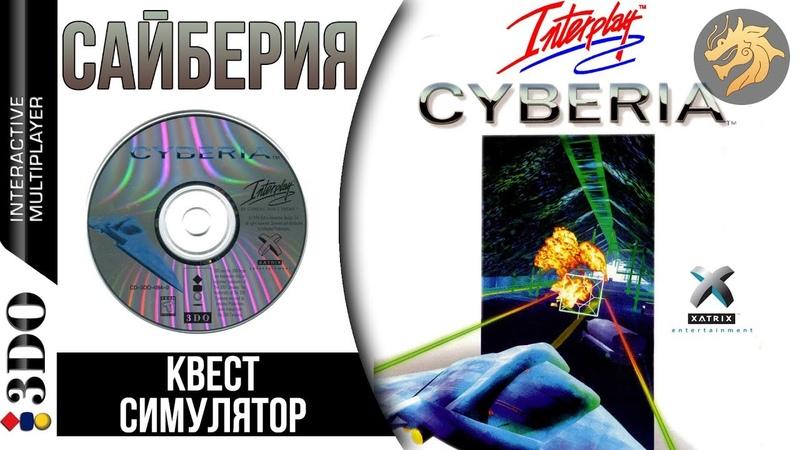Cyberia / Сайберия | Panasonic 3DO 32-bit | Прохождение