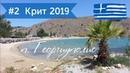 Пляжный отдых в Греции 2019. Остров Крит, п. Георгиуполис, отель Ференики