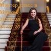 Школа флейтового мастерства Ирины Стачинской