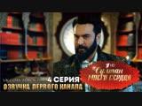 СМС-4 серия Первый канал ВК