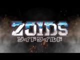 Zoid Wild Рекламный ролик