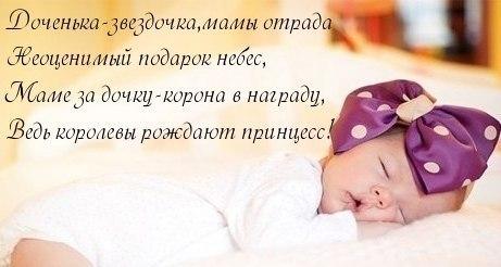 Короткие поздравления с рождение дочери