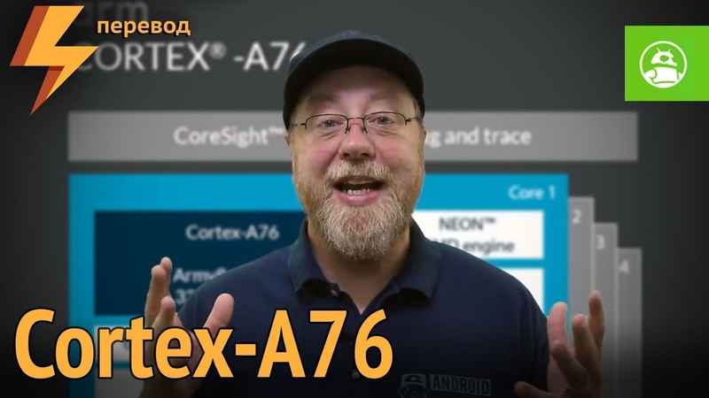 Архитектура ARM Cortex-A76 (перевод)