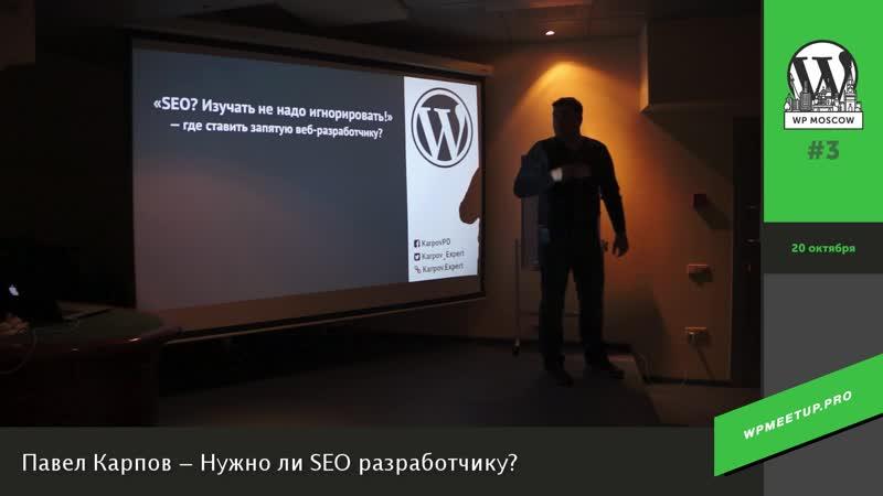 Павел Карпов - Нужно ли SEO разработчику (WP Moscow 3)