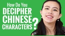 Ask a Chinese Teacher How Do You Decipher Chinese Characters