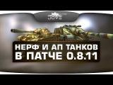 Обзор нерфа и апа танков в патче 0.8.11 [wot-vod.ru]