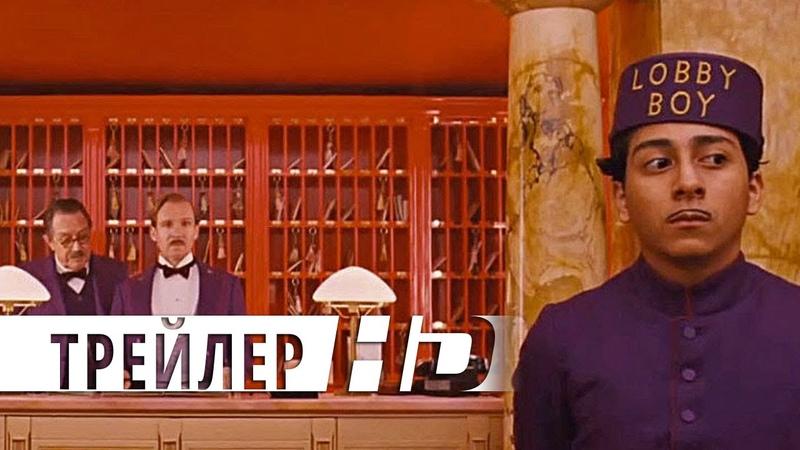Отель Гранд Будапешт - Официальный трейлер C - Двадцатый век Фокс HD