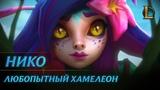 Нико, Любопытный хамелеон Трейлер чемпиона League of Legends
