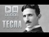 Da Gudda Jazz - Тесла (Легенды 2016)