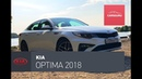 Kia Optima 2018 Оптимальная альтернатива Toyota Camry