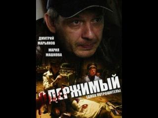 Одержимый, серия 10 на Now.ru