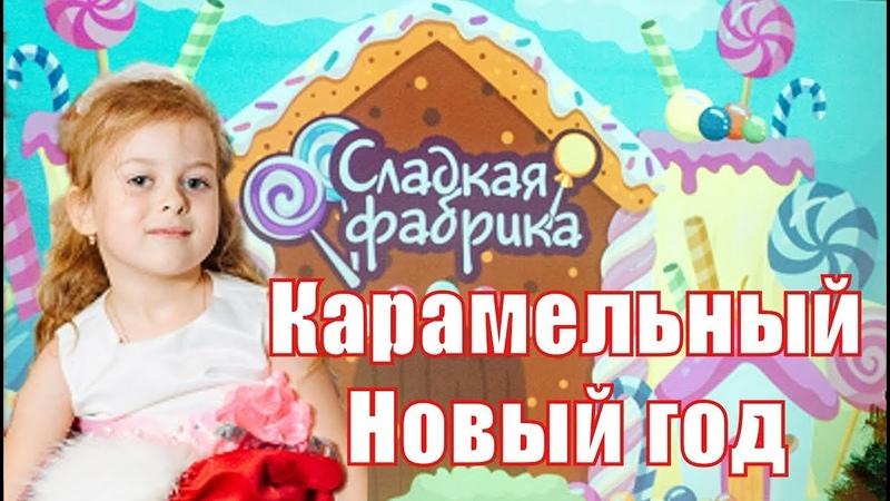 Карамельный Новый год в тайм-кафе Небо. Caramel New Year in Time Cafe Sky.