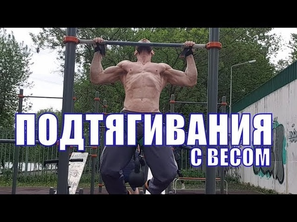 Фитнес-блог Юрия Спасокукоцкого • Как подтягиваться с весом. Подтягивания с отягощением на массу, на силу