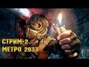 [Запись стрима 2] МЕТРО 2033 - Финал!