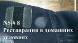 Ремонт гидрокостюма # 08. Реставрация в домашних условиях / Wetsuit Repair # 08. Restoration at home