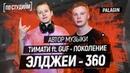 Автор музыки Элджей - 360° и Егор Крид - Холостяк [ПО СТУДИЯМ]