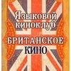 Языковой Киноклуб Британское Кино (Новосибирск)