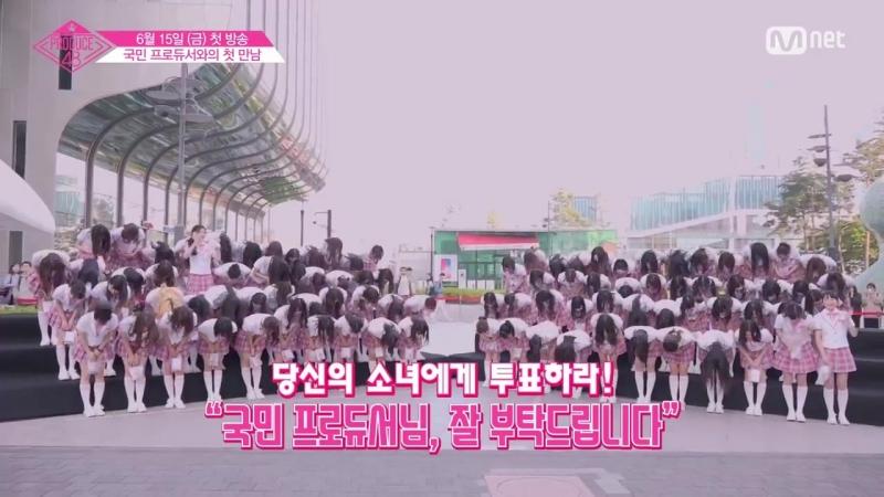 PRODUCE48 [48 비하인드] 국민 프로듀서님, 지금 만나러 갑니다! 180615 EP.0